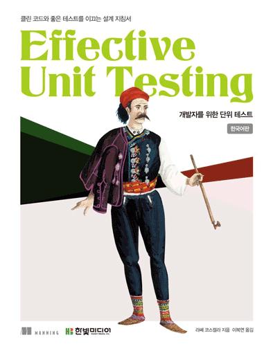 Effective_Unit_Testing